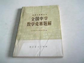 数理化竞赛丛书:全国中学数学竞赛题解1978