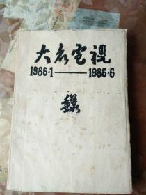 大众电视 1986.1一1986.6] 合订本