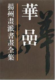 扬州画派书画全集:华喦  (中国画 山水 人物 花鸟 画集)