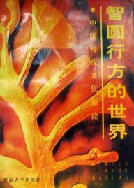 智圆行方的世界:中国传统文化新论