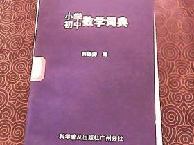 小学初中数学词典