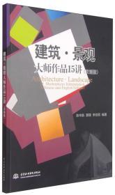 建筑·景观 大师作品15讲 双语版