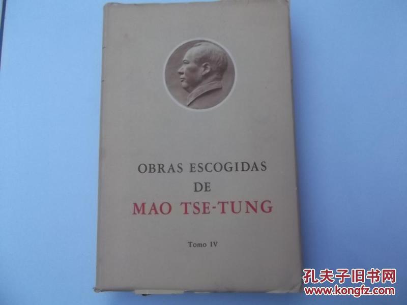 毛泽东选集   Ⅳ(西班牙文)