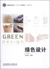 """绿色设计(第2版)/普通高等教育""""十二五""""规划教材·设计类"""