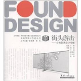 非典型设计生活丛书—杂卡物语