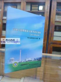 火电工程限额设计参考造价指标( 2011年水平