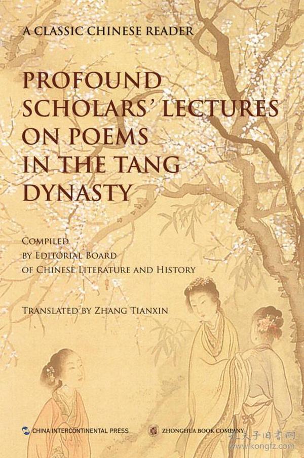 中国文化经典导读系列:名家讲中国古典小说(英文版)