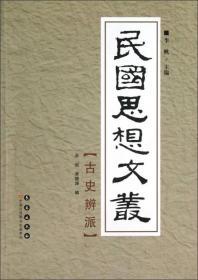 民国思想文丛-古史辨派