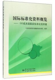 国际标准化资料概览——ISO成员国国家标准化组织篇