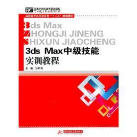 3ds Max中级技能实训教程