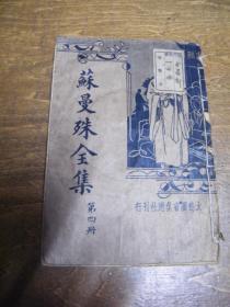 苏曼殊全集 第四册(民国二十四年出版)