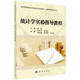 【正版】统计学实验指导教程 谭莹主编