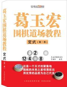 葛玉宏围棋道场教程:第一卷:定式