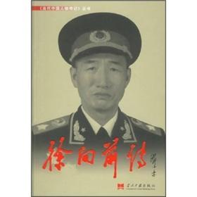 徐向前传(精)/当代中国人物传记丛书