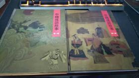 中国成语故事(第一.二册 彩色绘画本)