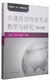 外国语言·文化·传播系列丛书:非通用语特色专业教学与研究(第