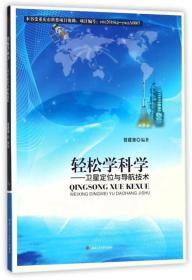 轻松学科学:卫星定位与导航技术