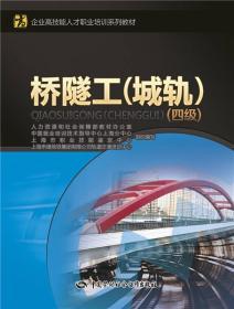 桥隧工(城轨)四级