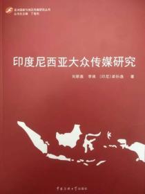 亚洲国家与地区传媒研究丛书:印度尼西亚大众传媒研究