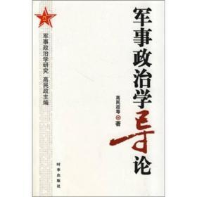 军事政治学导论