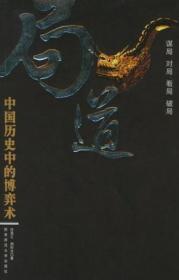 保证正版 局道:中国历史中的博弈术 任浩之 荆时光 陕西师范大学出版社