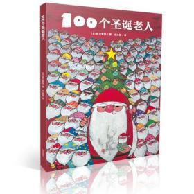 100个圣诞老人