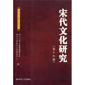宋代文化研究(第17辑)