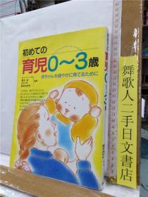 初めての 育儿0-3岁 赤ちゃんを健やかに育てるために 日文原版16开图文并茂育儿书 铃木洋 西东社出版