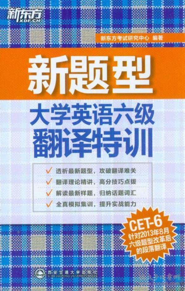 正版】(新题型)大学英语六级翻译特训(针对2013年8月六级改革后的段落翻译编著,紧扣六级考纲,翻译话题全面覆盖,帮助考生完胜六级翻译)--新东方大愚英语学习丛书