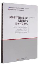 中国碳排放权交易的机制设计与影响评估研究