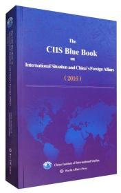 国际形势和中国外交蓝皮书(2016 英文版)
