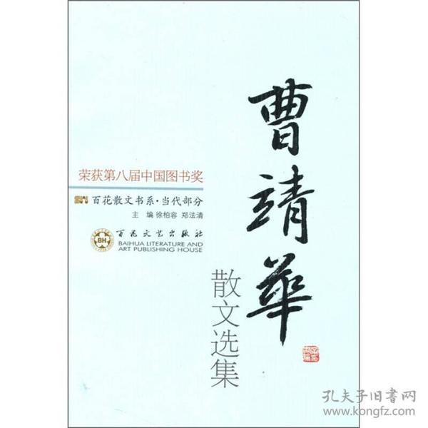 百花散文书系·当代部分:曹靖华散文选集
