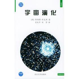 宇宙演化——观点丛书·科学