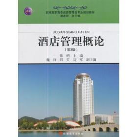 旅游教育出版社 酒店管理概论 第三版第3版 陈明 9787563736249