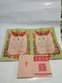 六十年代结婚证书(一对儿)〔品佳  附甘肃省计划生育委员会新婚指南一份〕