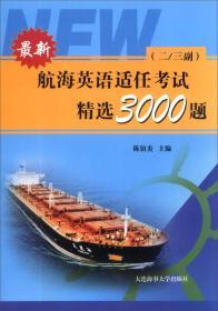 最新航海英语适任考试精选3000题二\三副陈镇炎大连海事大学出版社9787563229352