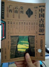 中国古镇游---壹佰玖拾个经典古镇  广西 云南 贵州:珍藏版