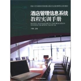 酒店管理信息系统教程实训手册