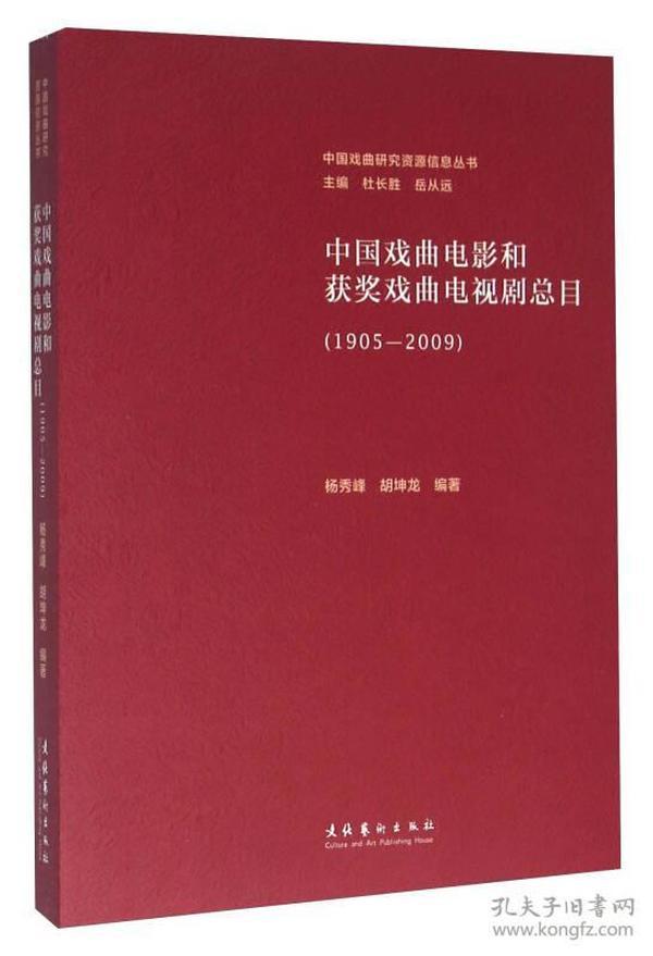 中国戏曲电影和获奖戏曲电视剧总目(1905-2009)
