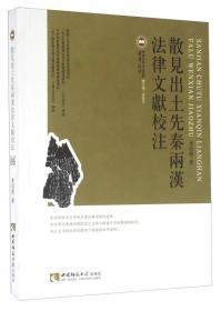 散见出土先秦两汉法律文献校注