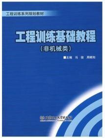 工程训练基础教程(非机械类) 冯俊,周郴知 北京理工大学出版社 9787564009410