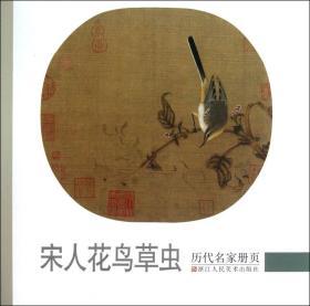 历代名家册页:宋人花鸟草虫