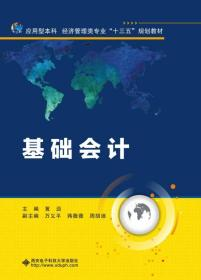 基础会计黄迈 黄迈 西安电子科技大学出版社 9787560646695