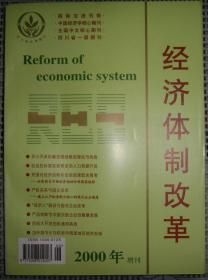经济体制改革(增刊)