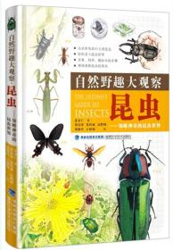 送书签cs-9787533548551-自然野趣大观察 蕨类