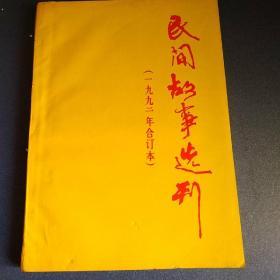 民间故事选刊:1992年1---6月双月刊全年,平装合订本