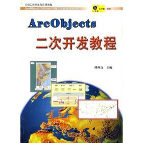 ArcObjects二次开发教程