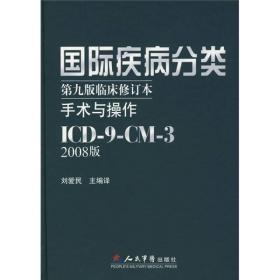 国际疾病分类:手术与操作ICD-9-CM-3(第9版临床修订本)(2008版)