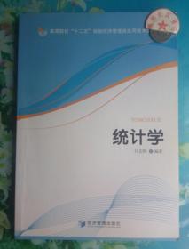 统计学 付志刚 经济管理出版社9787509635148