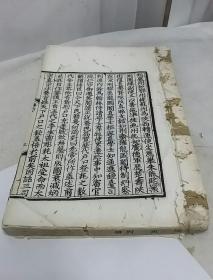 民国百衲本二十四史·宋史传卷六十(列传)